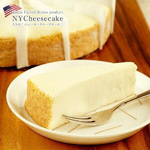 ニューヨークチーズケーキ プレーン約900g[14カット][賞味期限:お届け後21日以上][冷凍]【2〜3営業日以内に出荷】