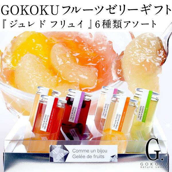 [クーポンで300円OFF]GOKOKU 母の日ギフトジュレ ド フリュイ[常温]【予約販売】【送料無料】【早割り】