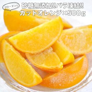 冷凍 カットオレンジ×500g20個まで1配送でお届け[冷凍][賞味期限:お届け後30日以上]【1〜2営業日以内に出荷】