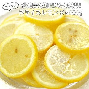 冷凍 レモンスライス×500g20個まで1配送でお届け[冷凍][賞味期限:お届け後30日以上]【1〜2営業日以内に出荷】