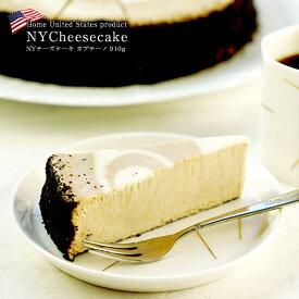 ニューヨークチーズケーキ カプチーノ910g[14カット][賞味期限:お届け後21日以上][冷凍]【2〜3営業日以内に出荷】