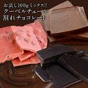 [予約販売]クーベルチュール割れチョコミックス×100g[ミルク/つぶつぶいちご/ハイビター] チョコレート 訳あり お…