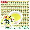 沖縄県産果汁使用シークヮーサーゼリー60g 120個セット[冷凍][他商品と同梱不可]【3〜4営業日以内に出荷】【送料…
