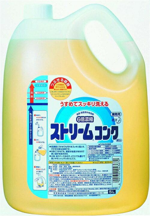 花王中性洗剤パワーストリームコンク 5L【チューボー用品館】【※キャンセル・変更不可】【チューボー用品館】と記載のある商品のみ同梱可能です。【代引不可】