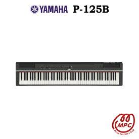 【納期目安2021年4月以降・入荷次第お届け】YAMAHA P-125B 電子ピアノ ヤマハ【宅配便】【お取り寄せ】