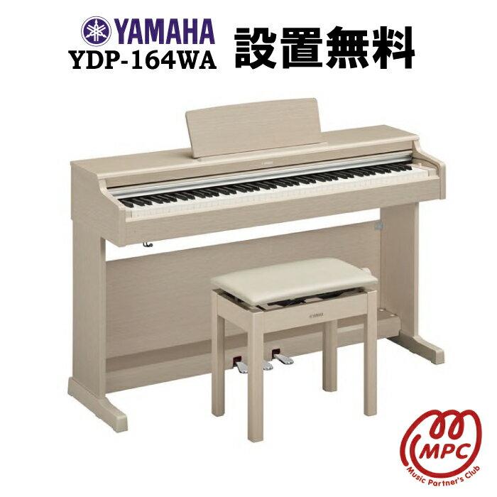 電子ピアノ ARIUS(アリウス) YDP-164WA YAMAHA(ヤマハ)【設置送料無料】【高低自在イス付き】