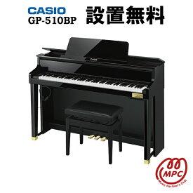 【ヘッドフォン1個プレゼント!】CASIO GP-510BP 電子ピアノセルヴィアーノ グランドハイブリッド カシオ 88鍵盤【配送設置無料】【お取り寄せ】