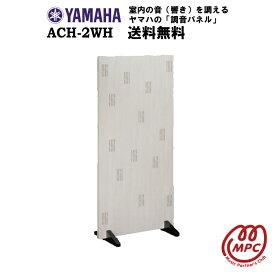 【ポイント3倍】ヤマハ 調音パネル ホワイト YAMAHA ACP-2WH【宅配便】【お取り寄せ 1週間程】防音室にオススメ