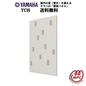【ポイント3倍】ヤマハ 調音パネル YAMAHA TCH【宅配便】防音室にオススメ