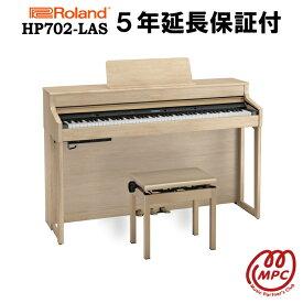 【延長保証付(5年)】【ヘッドフォン1個プレゼント!】Roland HP702-LAS 電子ピアノ ローランド【設置送料無料】【お取り寄せ】