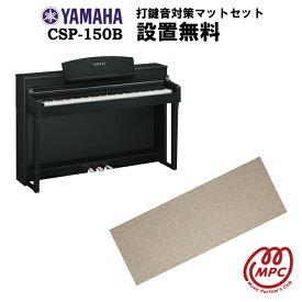 【防振マット付】【ヘッドフォンプレゼント】YAMAHA Clavinova CSP-150B ブラックウッド調 電子ピアノ ヤマハ クラビノーバ【配送設置無料】【お取り寄せ】
