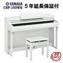 【延長保証付(5年)】【ヘッドフォン1個プレゼント!】YAMAHA Clavinova CSP-150WH ホワイトウッド調 電子ピアノ ヤ…