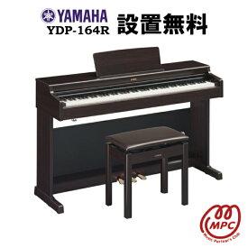 【納期目安2021年3月以降・入荷次第お届け】YAMAHA ARIUS YDP-164R 電子ピアノ ヤマハ アリウス【設置送料無料】【高低自在椅子付】【お取り寄せ】