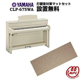 【防振マット付】【ヘッドフォン1個プレゼント!】YAMAHA Clavinova CLP-675WA 電子ピアノ ヤマハ クラビノーバ【配送設置無料】【お取り寄せ】