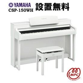 YAMAHA Clavinova CSP-150WH ホワイトウッド調 電子ピアノ ヤマハ クラビノーバ【配送設置無料】【お取り寄せ】