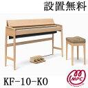 【設置送料無料】【椅子付】電子ピアノ KF-10-KO PURE OAK(ピュアオーク) KIYOLA Roland(ローランド)&karimoku(カリモク)...