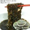 国産天然 アカモク(ギバサ) 100g入り5パック 送料無料あかもくとろろ あかもく 海藻 とろろ トロロ 通販 味噌汁