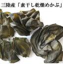 三陸産・極上「素干し乾燥めかぶ」60g ワカメ めかぶ メカブ フコイダン ヘルシー 健康 ダイエット 無添加 ミネラル …