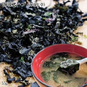 海藻スープ55g送料無料 味噌汁の具材 無添加食品 ダイエット 低カロリー 自然食品 ミネラル 海藻サラダ スープ 海藻