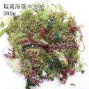 海藻サラダ 300g 塩蔵 採り立て海藻を新鮮な風味で ネコポス便送料無料 海藻サラダ 三陸 国産 無添加食品 ダイエット