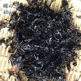 乾燥・磯のり40g(岩のり) 送料無料 ぽっきり 味噌汁の具材 海苔 無添加食品 ダイエット 低カロリー 自然食品 ミネラル 岩海苔 海藻【sdj2】