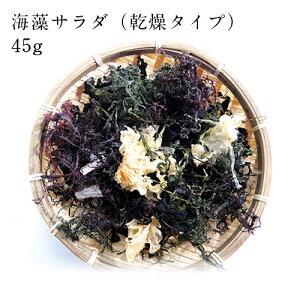 海藻サラダ(乾燥タイプ) 送料無料 ぽっきり 無添加食品 ダイエット 低カロリー 自然食品 ミネラル 海藻サラダ