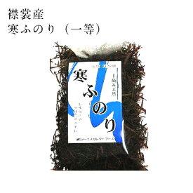 襟裳産・寒ふのり(一等)160g 味噌汁の具材 無添加食品 ダイエット 低カロリー 自然食品 ミネラル 海藻サラダ フノリ 布海苔 海藻