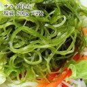 三陸産「サラダ昆布」刻み昆布1ミリカット×2袋(まとめ買い) 送料無料 無添加食品 サラダ ダイエット 低カロリー ミネラル 海藻サラ…