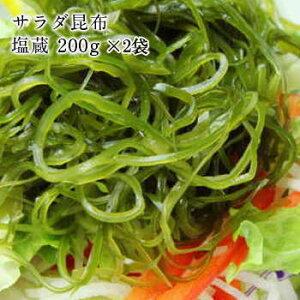 三陸産「サラダ昆布」刻み昆布1ミリカット×2袋(まとめ買い) 送料無料 無添加食品 サラダ ダイエット 低カロリー ミネラル 海藻サラダ 煮物 海藻