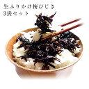 梅ひじき3袋セット送料無料 ふりかけ 生ふりかけ ひじきご飯 ひじき ヒジキ 海藻