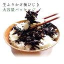梅ひじき 大容量150gパック 送料無料 ふりかけ 生ふりかけ ひじきご飯 ひじき ヒジキ 海藻