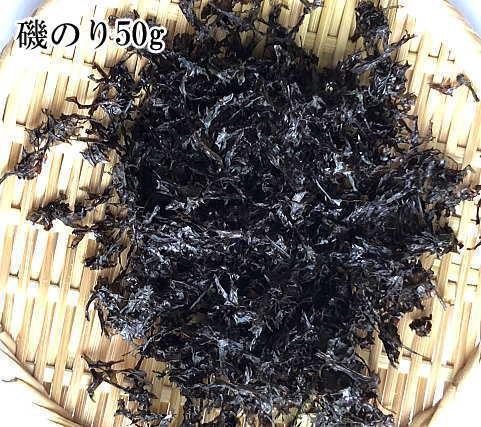 乾燥「磯のり(岩のり)」50g 味噌汁の具材 無添加食品 ダイエット 低カロリー 自然食品 ミネラル 岩海苔 海苔 海藻
