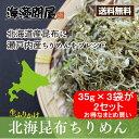 【送料無料】北海昆布ちりめん3袋入りを2セット(まとめ買い) 送料無料 ふりかけ 昆布 ちりめん 生ふりかけ おにぎり ぽっきり海藻