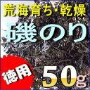 乾燥「磯のり」50g 味噌汁の具材 無添加食品 ダイエット 低カロリー 自然食品 ミネラル 海藻サラダ 海藻【20pi】