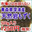 天然岩モズク500g もずく 岩もずく 青森県 無添加食品 ダイエット 低カロリー 自然食品 ミネラル 海藻【20pi】