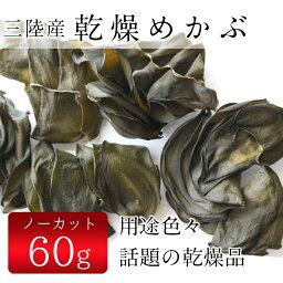 整個烘乾乾燥我們蘿蔔的螢火蟲80 g 海藻因為蘿蔔糖水褐藻糖膠健康健康飲食無礦產海藻
