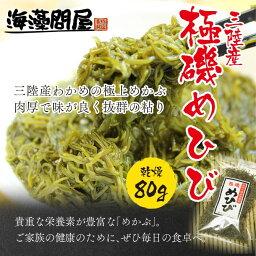 超 ISO 它破解100 g 海藻提高蘿蔔糖水 MEHIB 褐藻糖膠健康健康飲食無礦產海藻