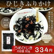 梅ひじき60g◆ソフトタイプ/ひじきふりかけ/カリカリ梅◆