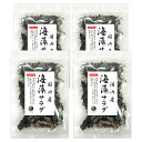 海藻サラダ 50g×4袋(200g) 〜原料すべてを国内産にこだわる〜 サラダ 海藻