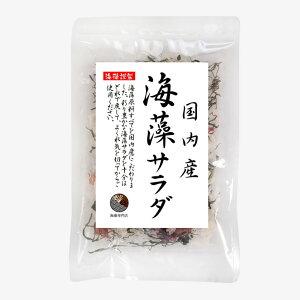 海藻サラダ 15g 〜原料すべてを国内産にこだわる〜