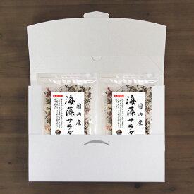 海藻サラダ 送料無料 40g(20g×2袋)メール便 〜原料すべてを国内産にこだわる〜 保存食