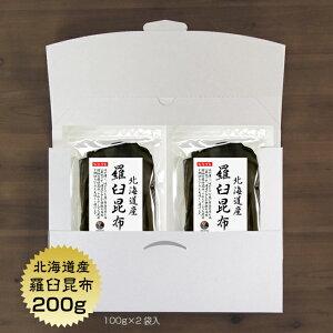 【送料無料】羅臼昆布 送料無料 昆布 200g(100g×2袋)メール便 北海道産 らうす 羅臼 出汁 だし 保存食