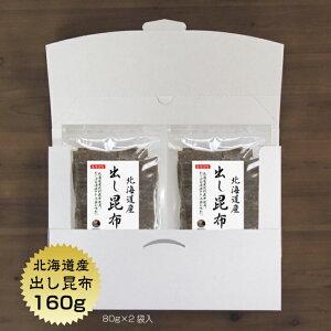 【送料無料】昆布 出し昆布 北海道産 160g(80g×2袋) メール便 お徳用 切り落とし お出汁 出し だし 保存食