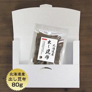 【送料無料】昆布 出し昆布 北海道産 80g メール便 お徳用 切り落とし お出汁 だし昆布 保存食