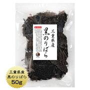 黒ばらのり50g国産三重県海苔