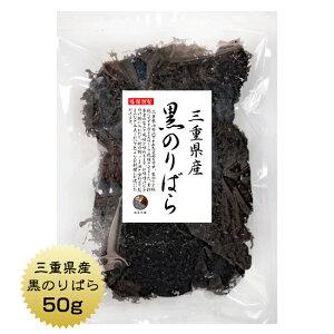 黒ばらのり 50g 国産 三重県 海苔