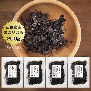 黒ばらのり 50g×4袋 国産 三重県 海苔