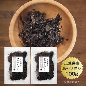 黒ばらのり 50g×2袋 国産 三重県 海苔