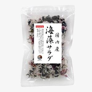 海藻サラダ 50g 〜原料すべてを国内産にこだわる〜 保存食