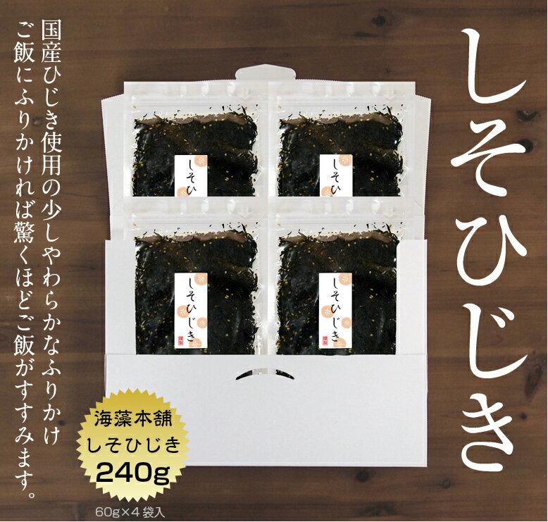 ひじきふりかけ 送料無料 しそひじき 240g(60g×4袋)メール便 国産原料使用 ひじきごはん ご飯のお供